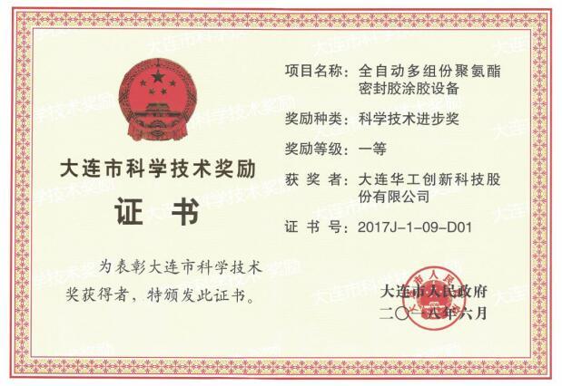 HGIT大连华工荣获科学技术进步一等奖证书