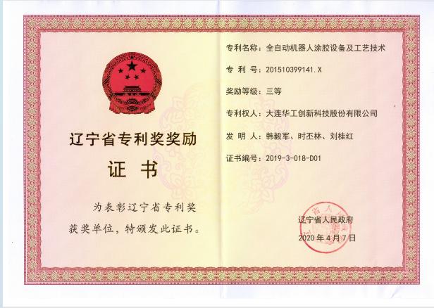 辽宁省专利奖三等奖证书