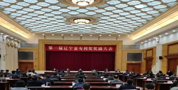 第一届辽宁省专利奖奖励大会